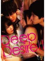 deepdesire2