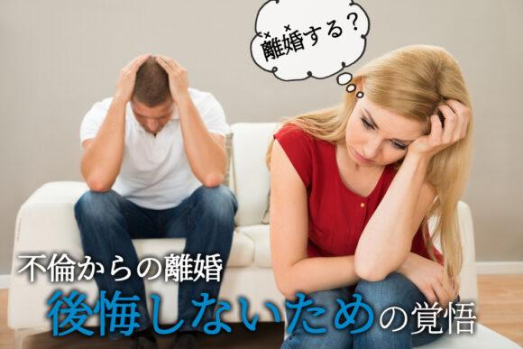 不倫されて離婚しても後悔したいための覚悟